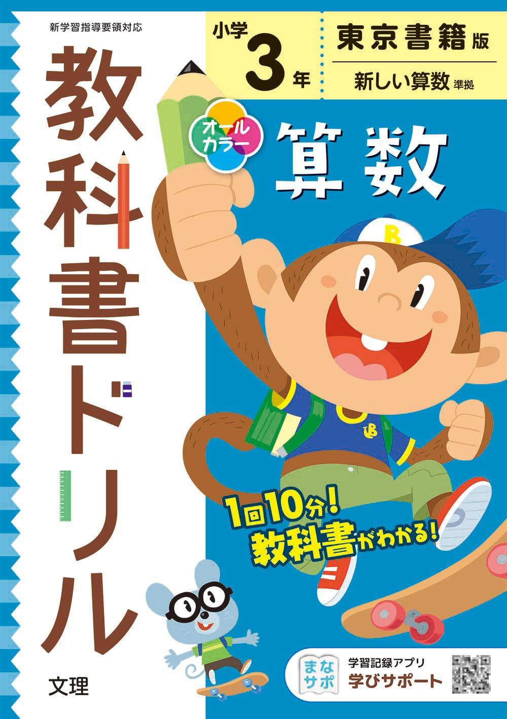 東京 書籍 タブレット ドリル