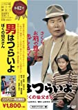 松竹 寅さんシリーズ 男はつらいよ ぼくの伯父さん [DVD]