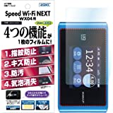 ASDEC UQ WiMAX Speed Wi-Fi NEXT WX04 用 フィルム AFPフィルム2 ・指紋防止・キズ防止・気泡消失・防汚・高光沢・グレア 日本製 AHG-WX04 (WX04, 光沢フィルム)