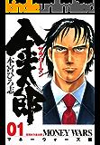 サラリーマン金太郎 -マネーウォーズ編- 第1巻