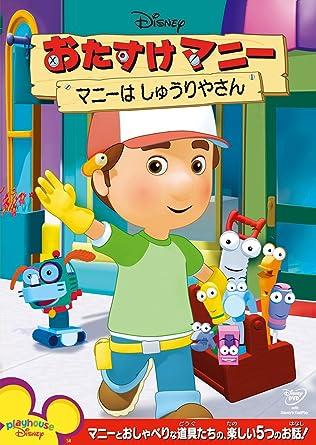 Amazon.co.jp | おたすけマニー/...
