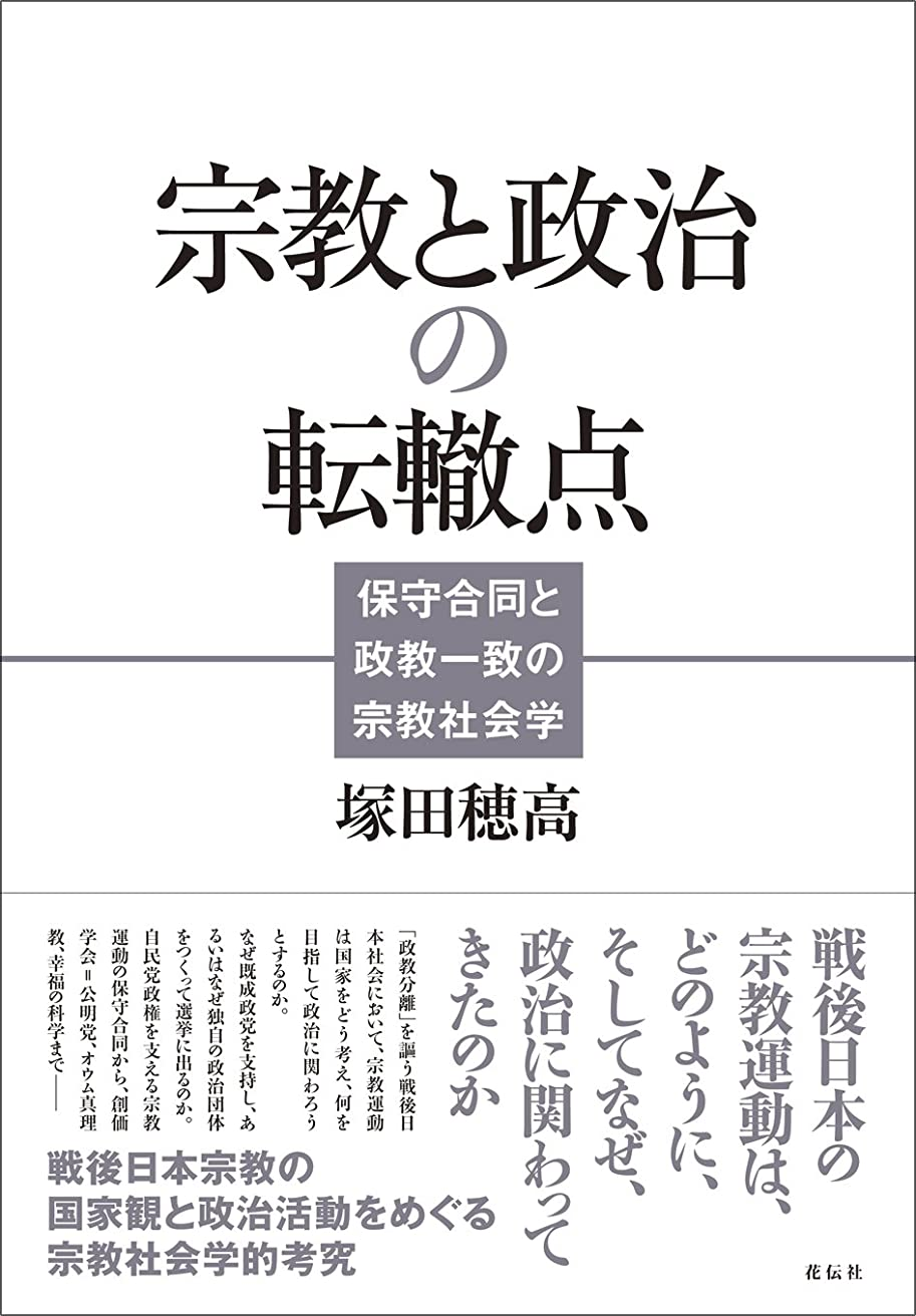 豚肉煙突ピルファー永遠の哲学―究極のリアリティ (mind books)