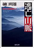 南アルプス山岳救助隊K-9 逃亡山脈 (徳間文庫)