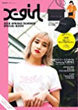X-girl 2018 SPRING/SUMMER SPECIAL BOOK (e-MOOK 宝島社ブランドムック)