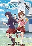 アイドルマスター ミリオンライブ!(2)【期間限定 無料お試し版】 (少年サンデーコミックス)