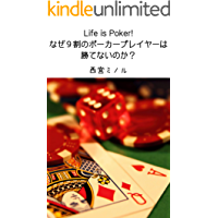 Life is poker Why 90% of poker players cant win (Japanese Edition)