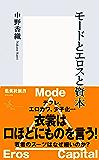 モードとエロスと資本 (集英社新書)