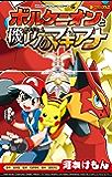 ポケモン・ザ・ムービーXY&Z ボルケニオンと機巧のマギアナ (てんとう虫コミックス)