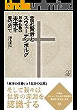 宮沢賢治とスウェーデンボルグ: 日本仏教の未来を見つめて (22世紀アート)