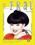 FRaU (フラウ) 2017年 6月号 [雑誌]