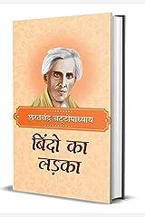 Bindo Ka Ladka (Hindi Edition) Kindle Edition