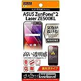 レイ・アウト ASUS ZenFone 2 Laser フィルム 光沢フィルム RT-AZ2LSF/A1