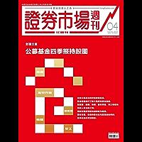 证券市场红周刊 周刊 2019年04期