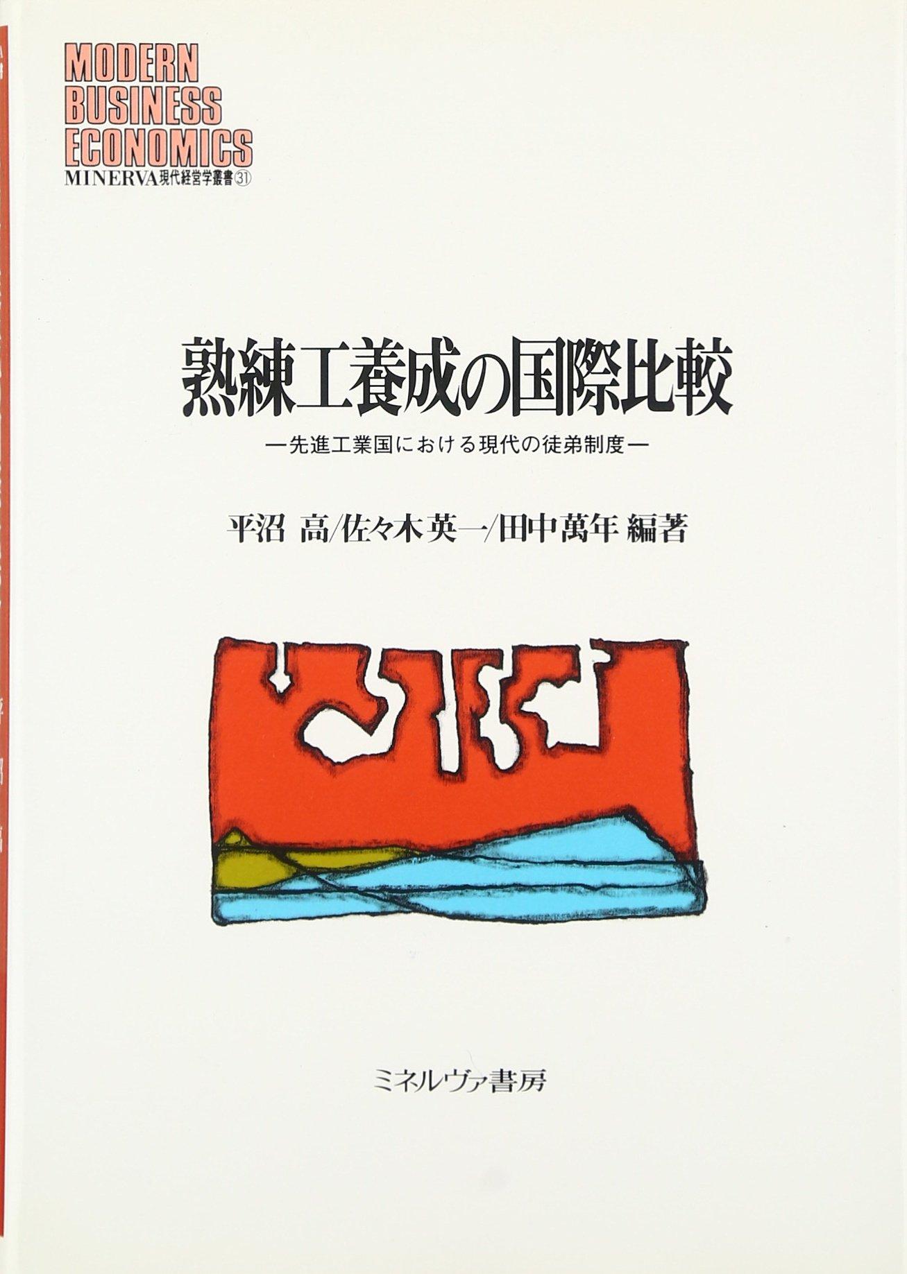 Read Online Jukurenkō yōsei no kokusai hikaku : Senshin kōgyōkoku ni okeru gendai no totei seido PDF