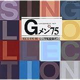Gメン′75 シングルコレクション