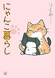 にゃんこ暮らし (MFコミックス フラッパーシリーズ)
