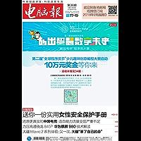 电脑报 周刊 2018年36期