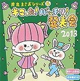 2013 井出まさお発表会 キマった!バッチリ!発表会
