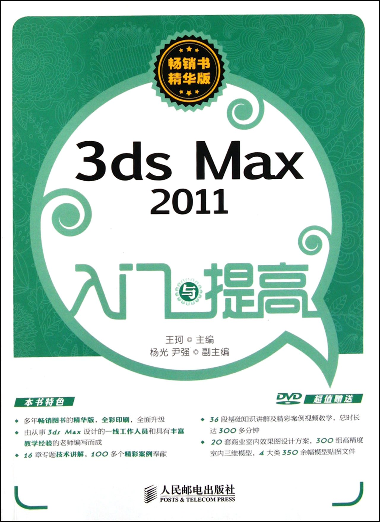3ds Max 2011 - Introduction and Improvement (1DVD) (Color-printed) (Chinese Edition) PDF