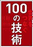 日経テクノロジー展望2019 世界をつなぐ100の技術