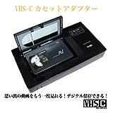 VHS VHS-C カセットアダプター アタッチメント VHS-C変換