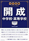 中学受験 注目校の素顔 開成中学校・高等学校 (学校研究シリーズ 1)