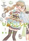 ひみつのレシピ (2) (まんがタイムKRコミックス つぼみシリーズ)