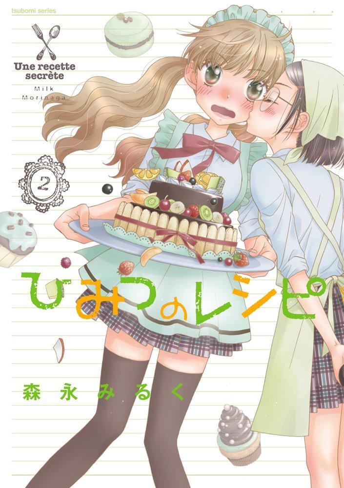 ひみつのレシピ (2) (まんがタイムKRコミックス つぼみシリーズ) pdf