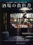 酒場の教科書 (エイムック 3189)