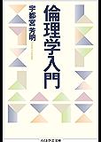 倫理学入門 (ちくま学芸文庫)