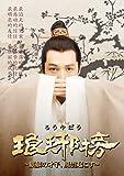 [DVD]琅邪榜(ろうやぼう)~麒麟の才子、風雲起こす~ DVD-BOX1