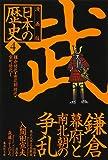 漫画版 日本の歴史〈4〉鎌倉時代・南北朝時代・室町時代1 (集英社文庫)