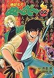 地獄先生ぬーべー 2 (集英社文庫(コミック版))