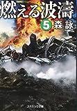 燃える波濤〈5〉 (コスミック文庫)