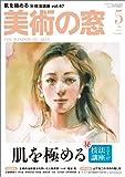 美術の窓 2017年 5 月号 [雑誌]