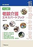 犬と猫の老齢介護エキスパートブック (as BOOKS)