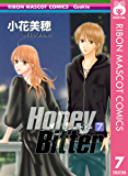 Honey Bitter 7 (りぼんマスコットコミックスDIGITAL)