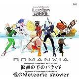 PS2「ルシアンビーズ」OPテーマ「仮面の下のバラッド」、EDテーマ「Meteoric shower」