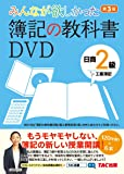 みんなが欲しかった 簿記の教科書DVD 日商2級 工業簿記 第3版 (みんなが欲しかったシリーズ)