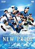 2018 FIGHTERS OFFICIAL DVD NEW PRIDE ~新たに芽生えた誇り~(特典なし)