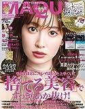 MAQUIA(マキア) 2019年 09 月号 [雑誌]