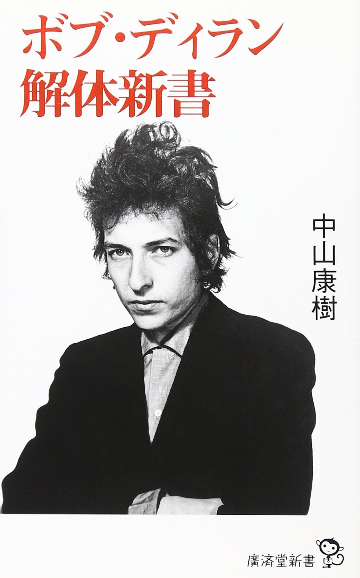 ボブ・ディラン解体新書 (廣済堂新書)