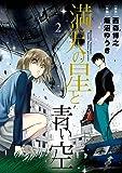 満天の星と青い空 (2) (サンデーGXコミックス)