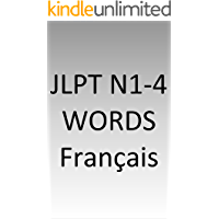 JLPT N1-4 words France (French Edition)