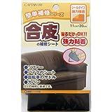 CAPTAIN88 合皮の補修シート 11×20cm【COL.1黒】 CP-187
