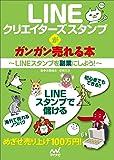 LINEクリエイターズスタンプがガンガン売れる本 ~LINEスタンプを副業にしよう! ~
