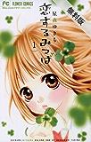 恋するみつば(1)【期間限定 無料お試し版】 (フラワーコミックス)