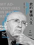 """我的营销人生:""""现代营销学之父""""菲利普·科特勒自述(亲述人生中49个最值得纪念的故事)"""