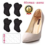Zhihu靴擦れ 靴ずれ 防止 パッド かかと テープ 4足 セット 長時間の 歩行も 安心! 美脚 のためにも是非 かかと パッド クッション 靴ずれ防止 フカフカ持続 安心安全メーカー 60日間