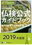 2019年度版準2級仏検公式ガイドブック(CD付) (実用フランス語技能検定試験)